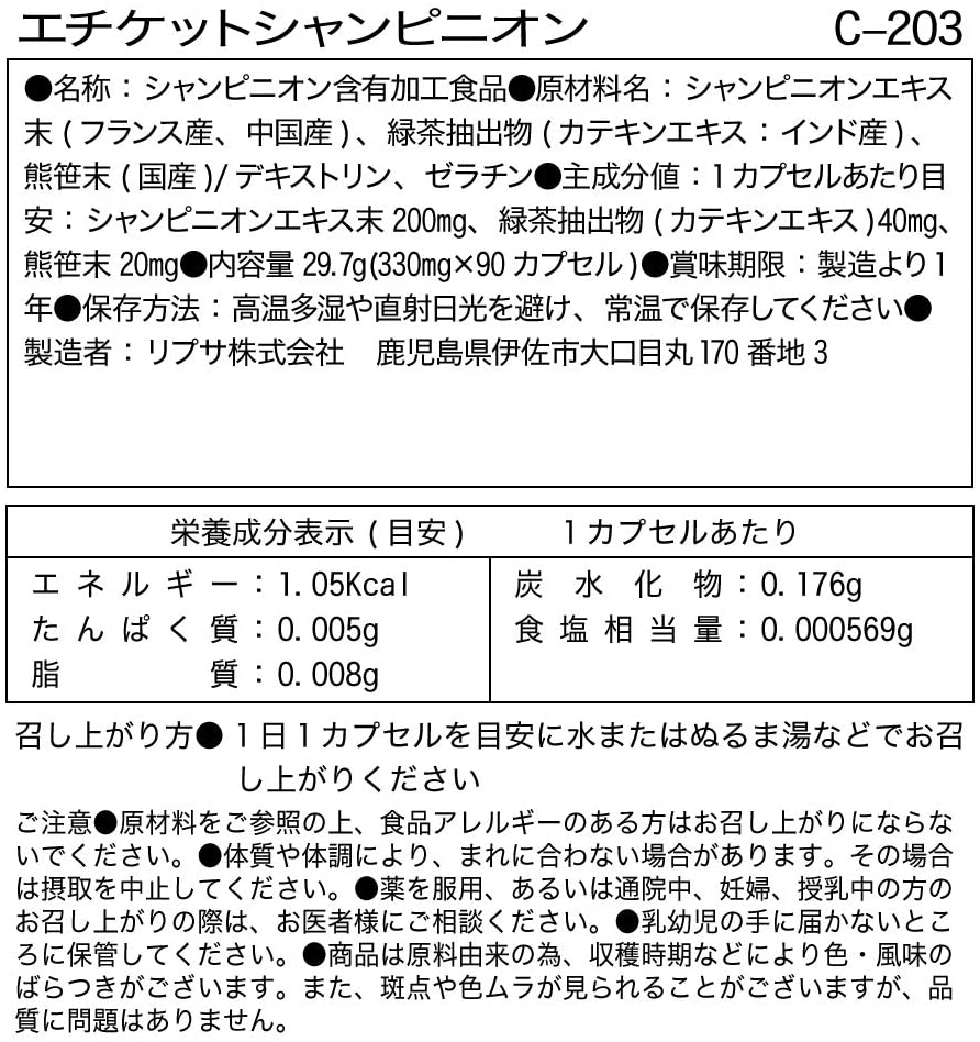 Lipusa(リプサ) エチケットシャンピニオン C-203の商品画像7