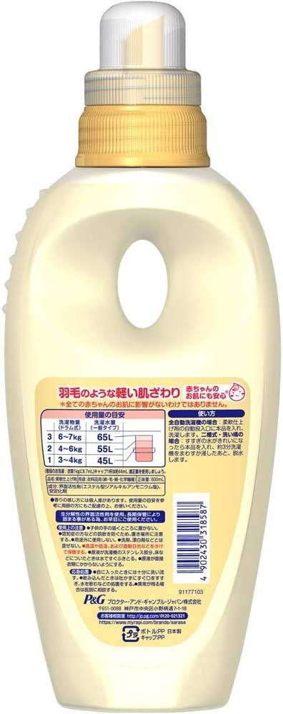 sarasa(サラサ) 柔軟剤の商品画像2