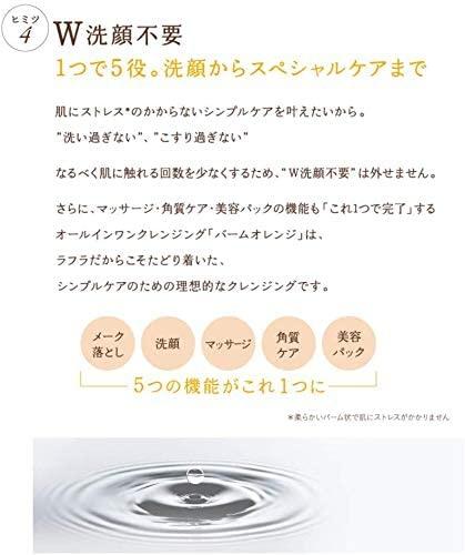 RAFRA(ラフラ) バームオレンジの商品画像6