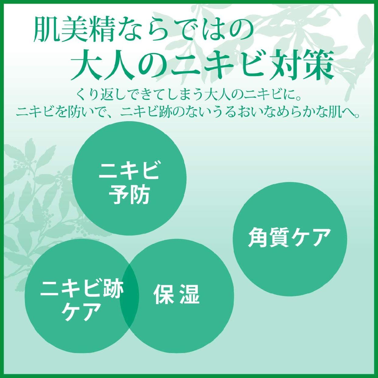 肌美精(はだびせい)大人のニキビ対策 薬用美白クリームの商品画像11