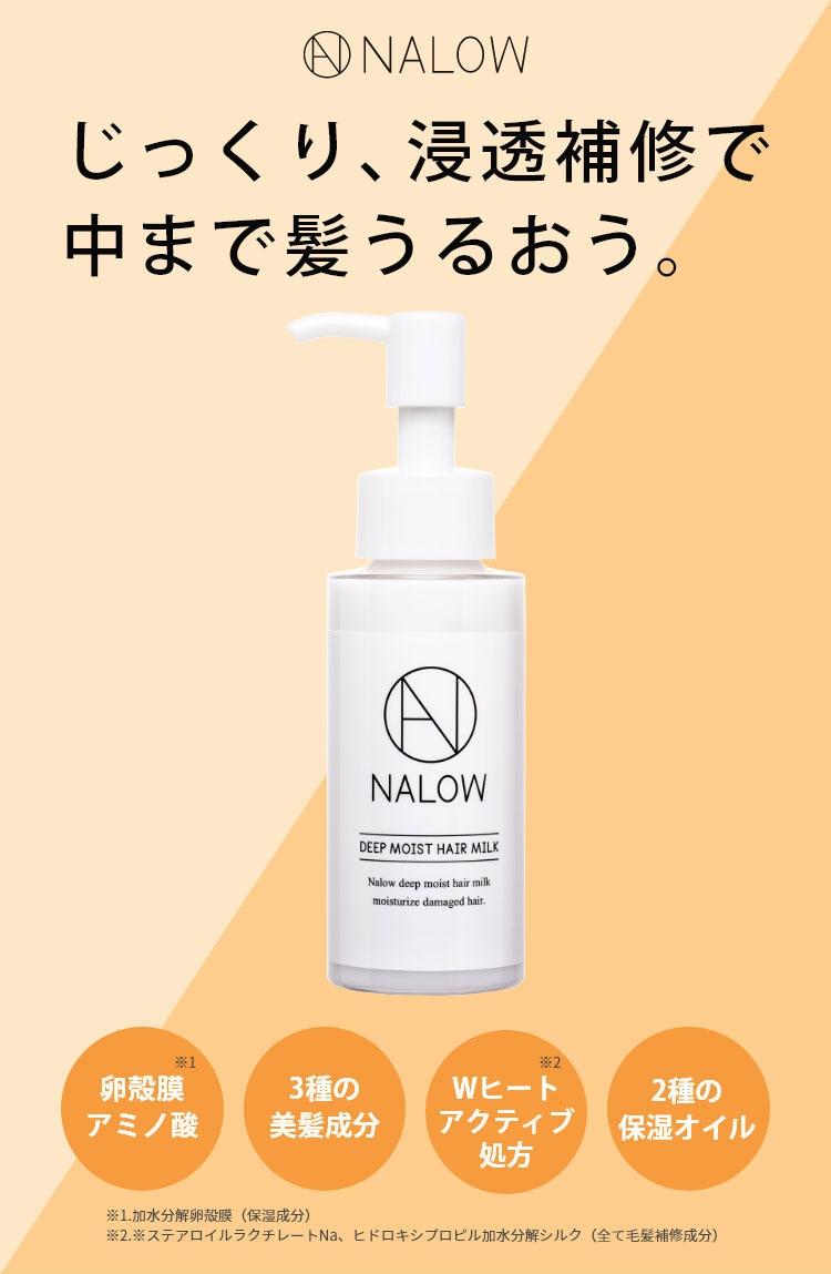 NALOW(ナロウ) ディープモイストヘアミルク