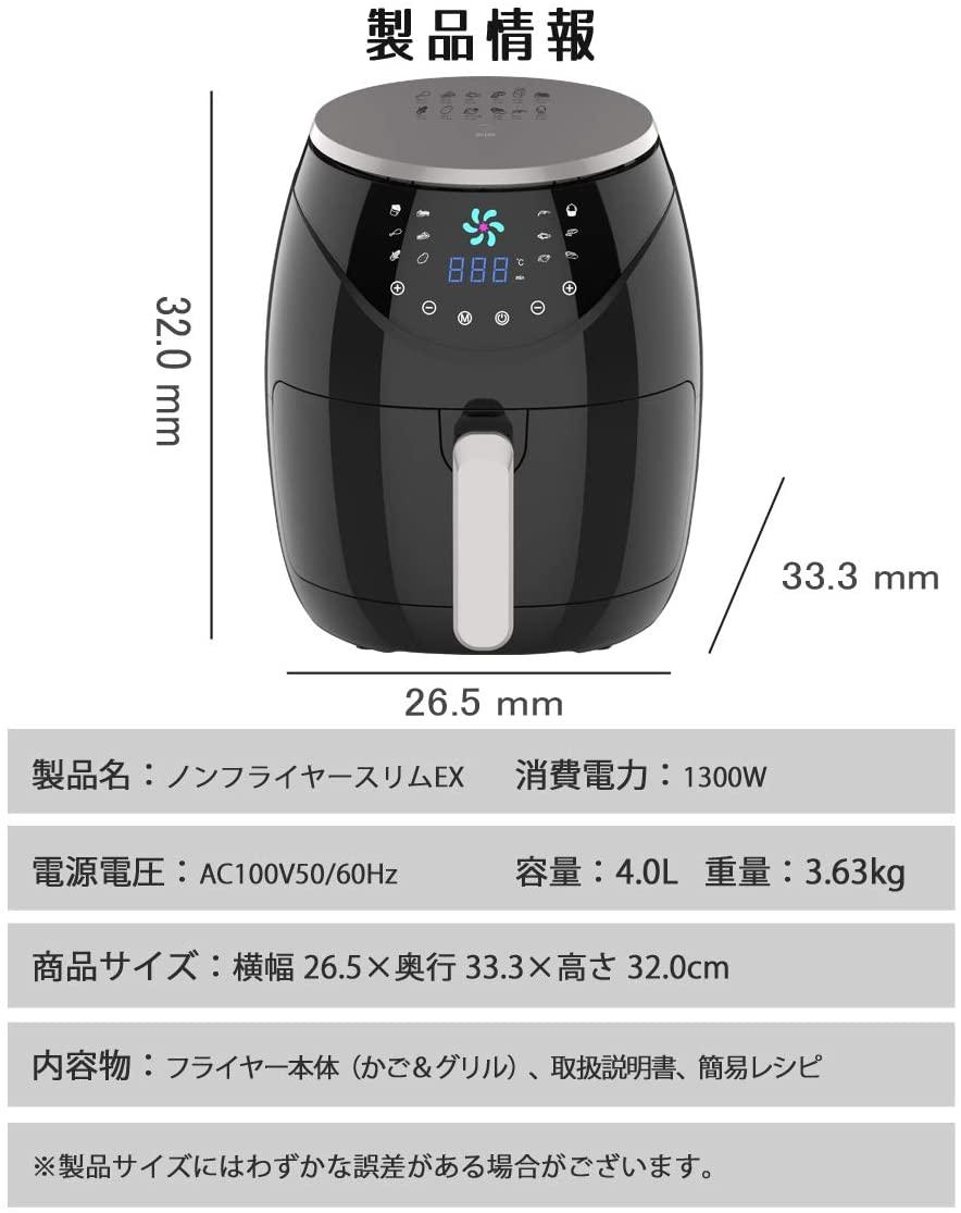ONLIFE(オンライン)ノンフライヤースリムEX LFR-807BK 4L ブラックの商品画像9