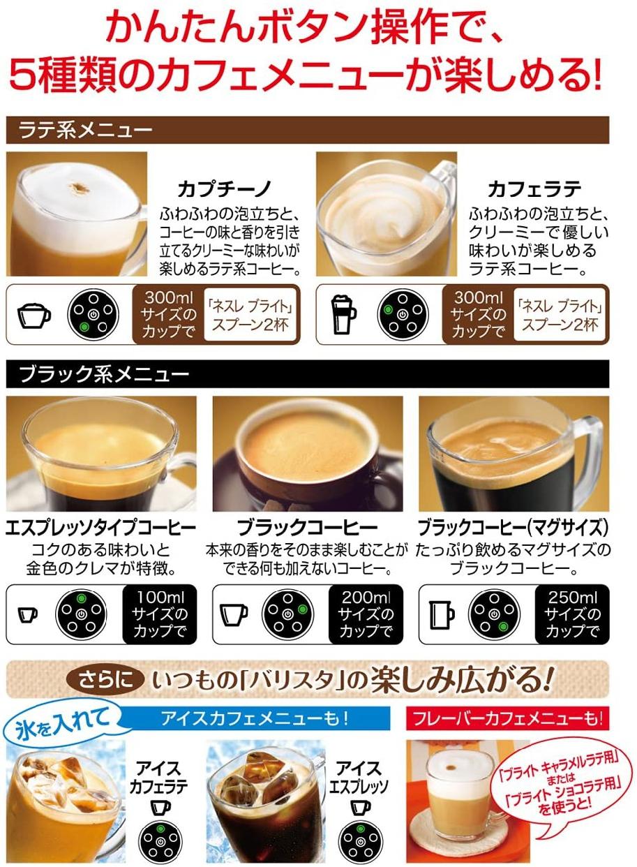 Nestle(ネスレ) ネスカフェ ゴールドブレンド バリスタ iの商品画像5