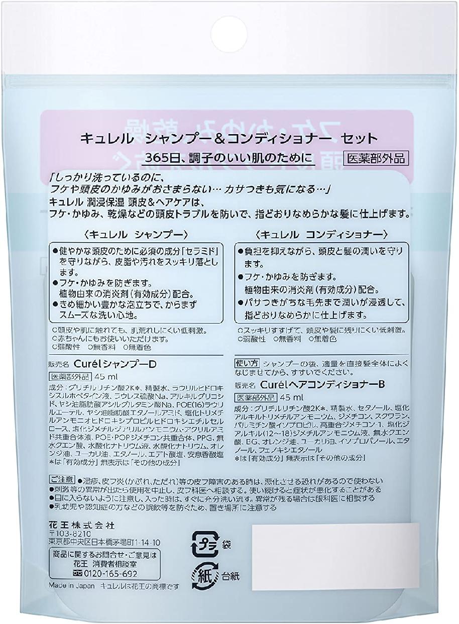 Curél(キュレル) シャンプー&コンディショナー ミニセットの商品画像2
