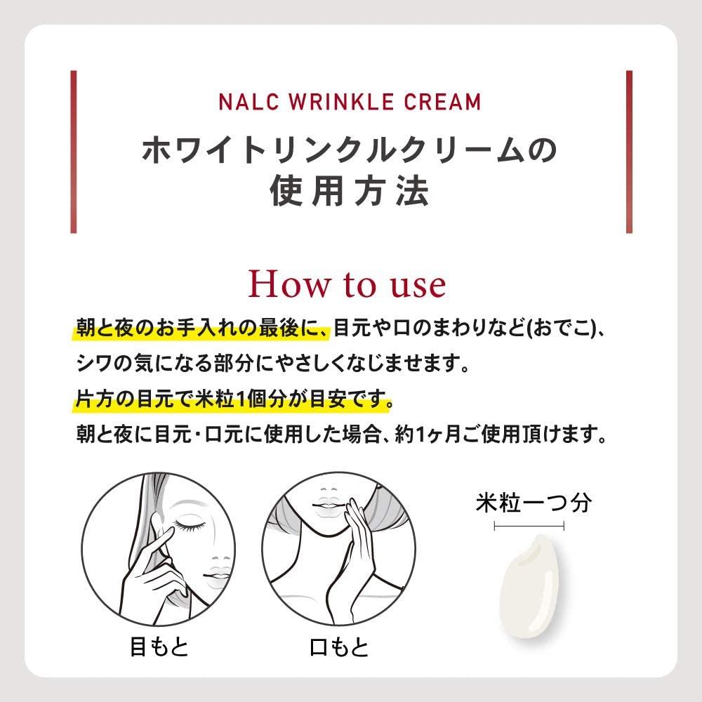 NALC(ナルク) 薬用ホワイトリンクルクリームの商品画像6