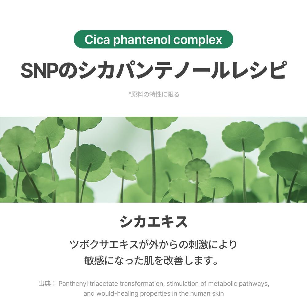 SNP(エスエヌピー) シカパンテノールスリーピングパックの商品画像12