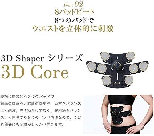 RIZAP(ライザップ) 3D Coreの商品画像5