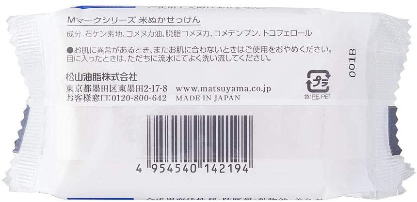 M-mark(エムマーク) 米ぬかせっけんの商品画像3