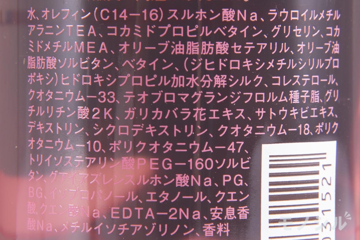 ARIMINO(アリミノ) ケアトリコ プリヴィ シャンプー スリムスルーの商品画像3 商品の成分表