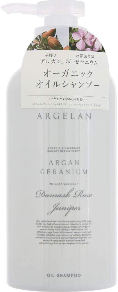 ARGELAN(アルジェラン) オーガニック オイルシャンプー
