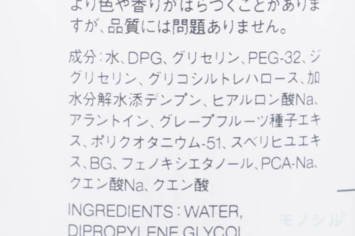 無印良品(むじるしりょうひん)化粧水 敏感肌用 高保湿タイプの商品画像7