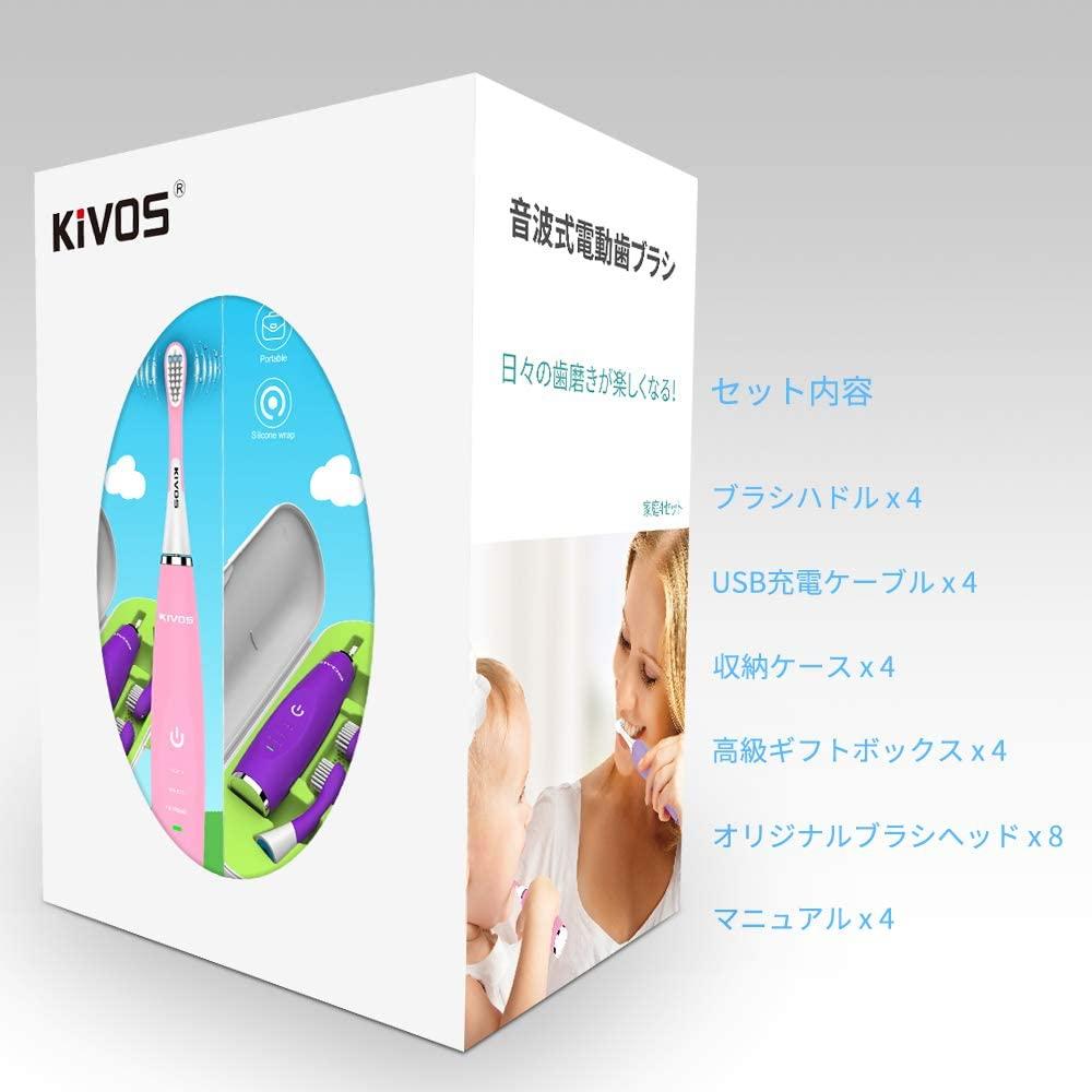 KIVOS(きぼす)子供電動歯ブラシ S42の商品画像9
