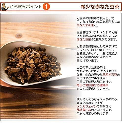 ふくちゃ がぶ飲み国産赤なたまめ茶の商品画像6