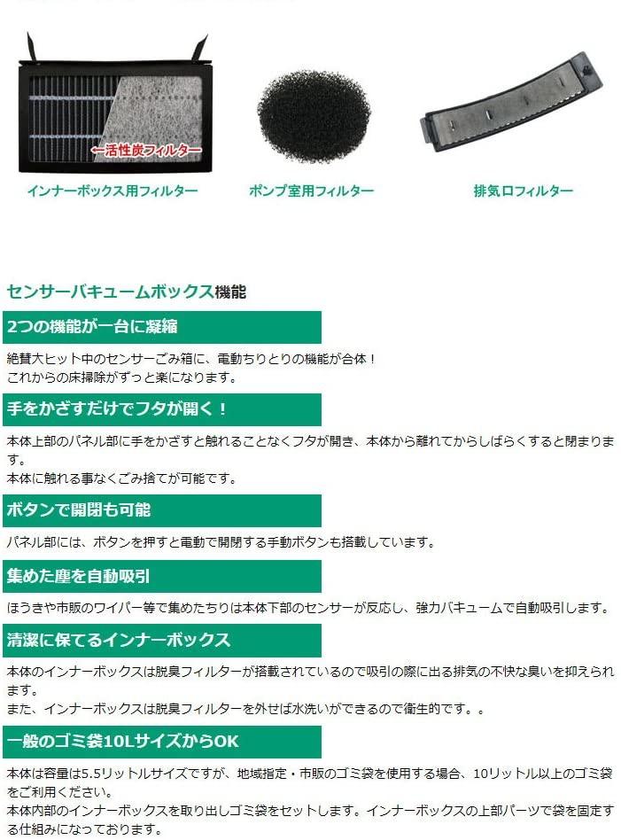 ケーズウェーブ センサーごみ箱+電動ちりとり センサーバキュームボックス SDB-SV55Lの商品画像6