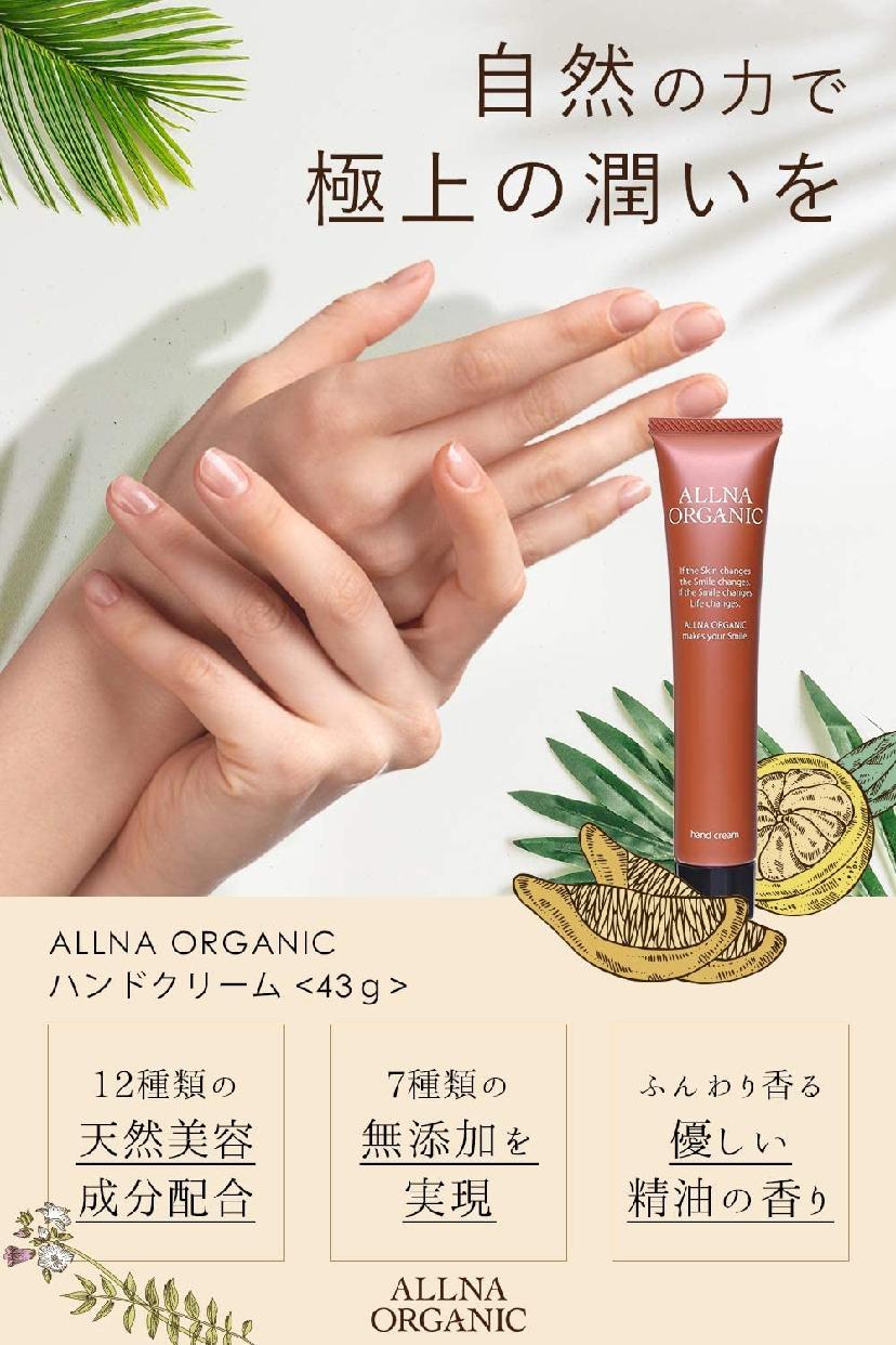 ALLNA ORGANIC(オルナ オーガニック) ハンドクリームの商品画像2