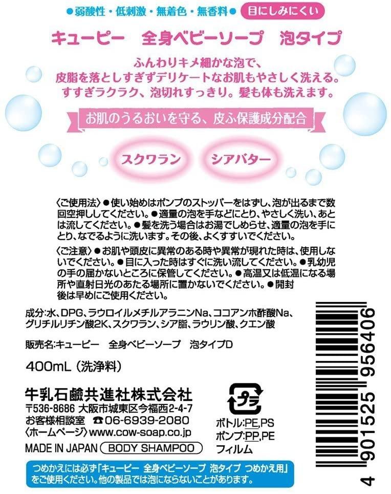 キューピー キューピー 全身ベビーソープ [泡タイプ]の商品画像2