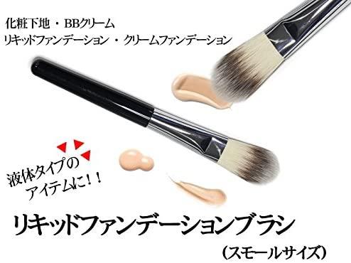 志々田清心堂 リキッドファンデーションブラシ LQ-08の商品画像4