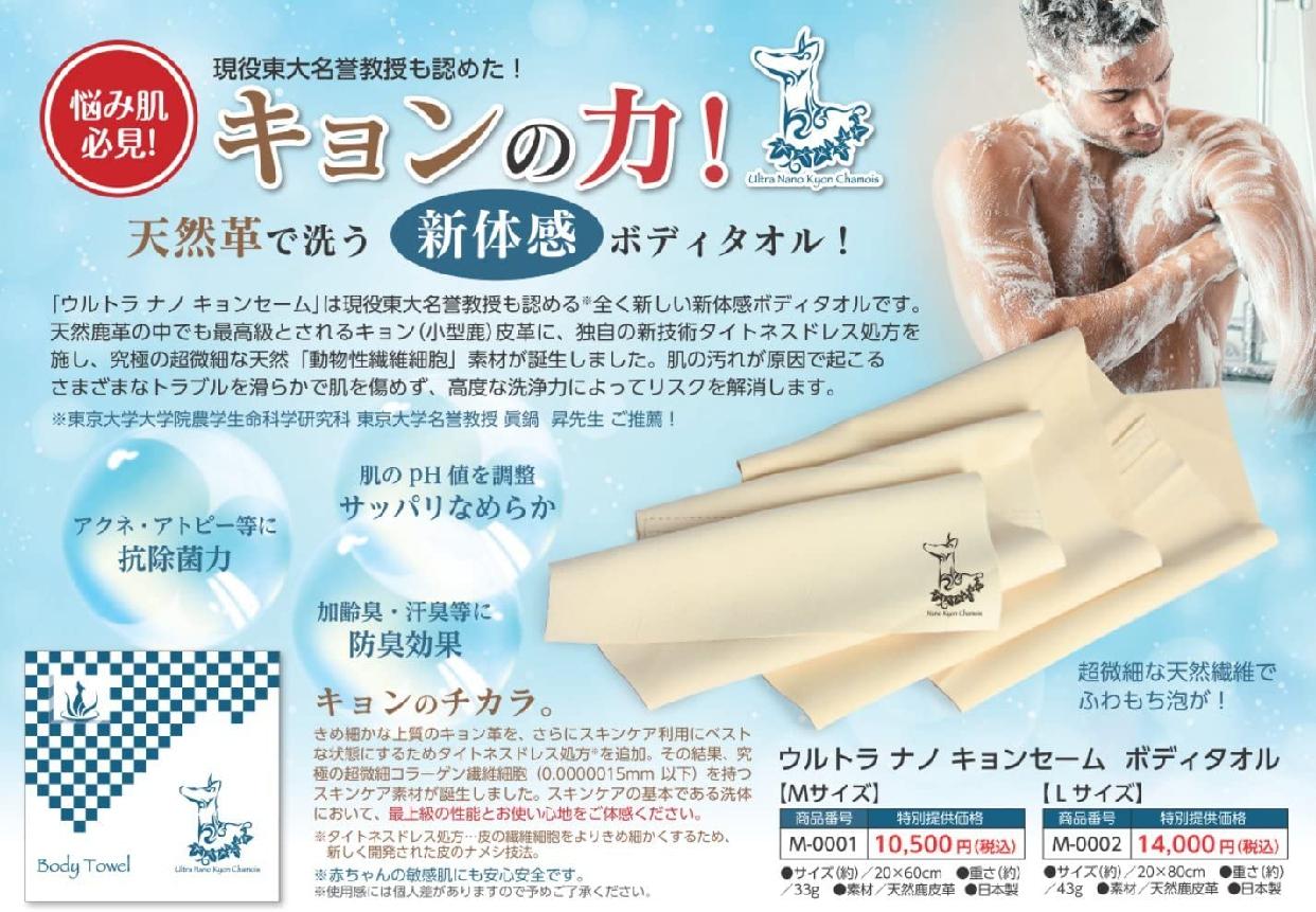 ZEN○禅(ぜん)ビューティ ナノ キョンセーム フェイスミトン(両面仕様)の商品画像3