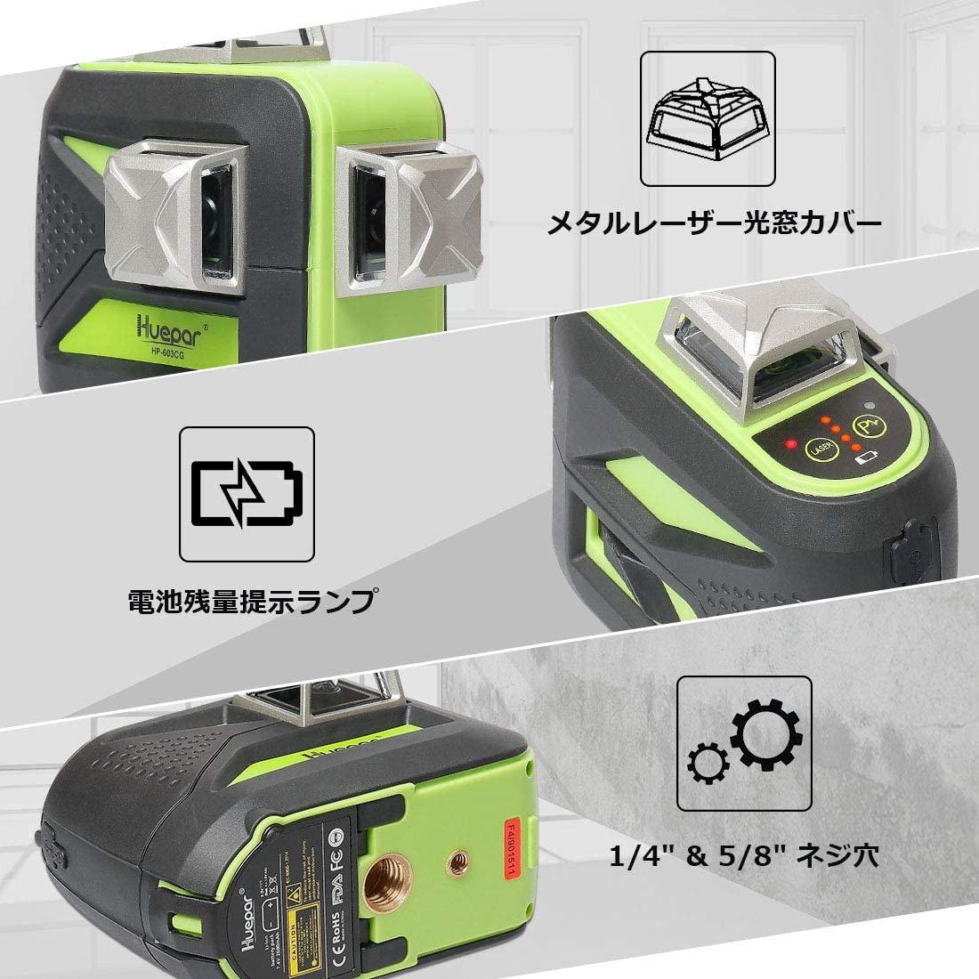 Huepar(ヒューパー) 3x360° レーザー墨出し器 603CGの商品画像4