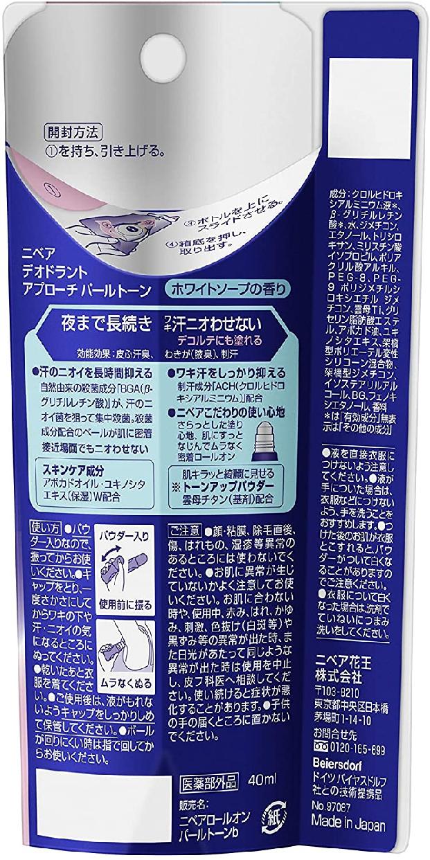 NIVEA(ニベア) デオドラント アプローチ パールトーンの商品画像2