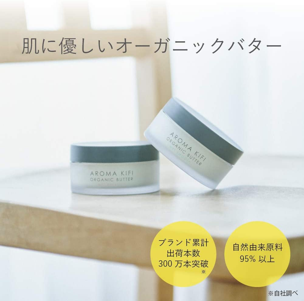 AROMA KIFI(アロマキフィ) オーガニックバター ウェットアレンジの商品画像2