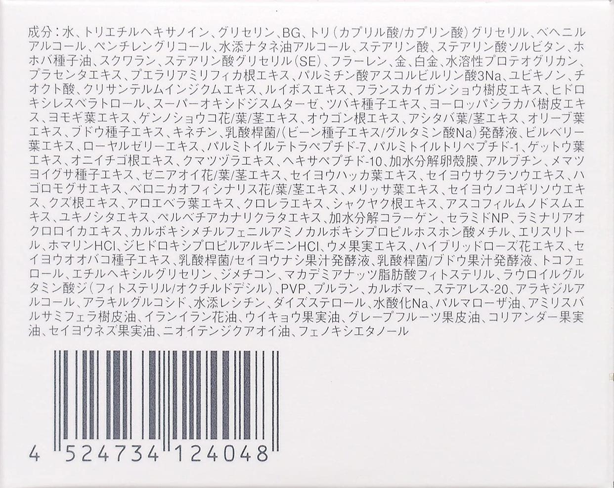 Dr.Ci:Labo(ドクターシーラボ) パーフェクトエイジストDXの商品画像6