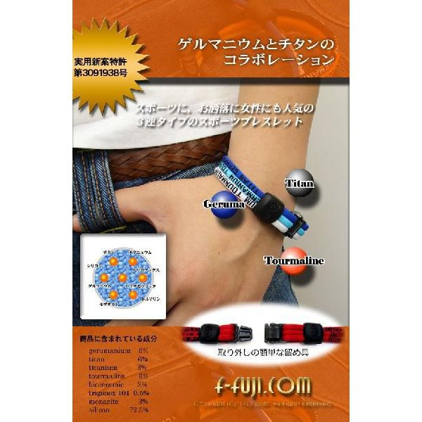 f-fuji(エフフジ) ゲルマチタン スポーツタイプ3連ブレスレットの商品画像3