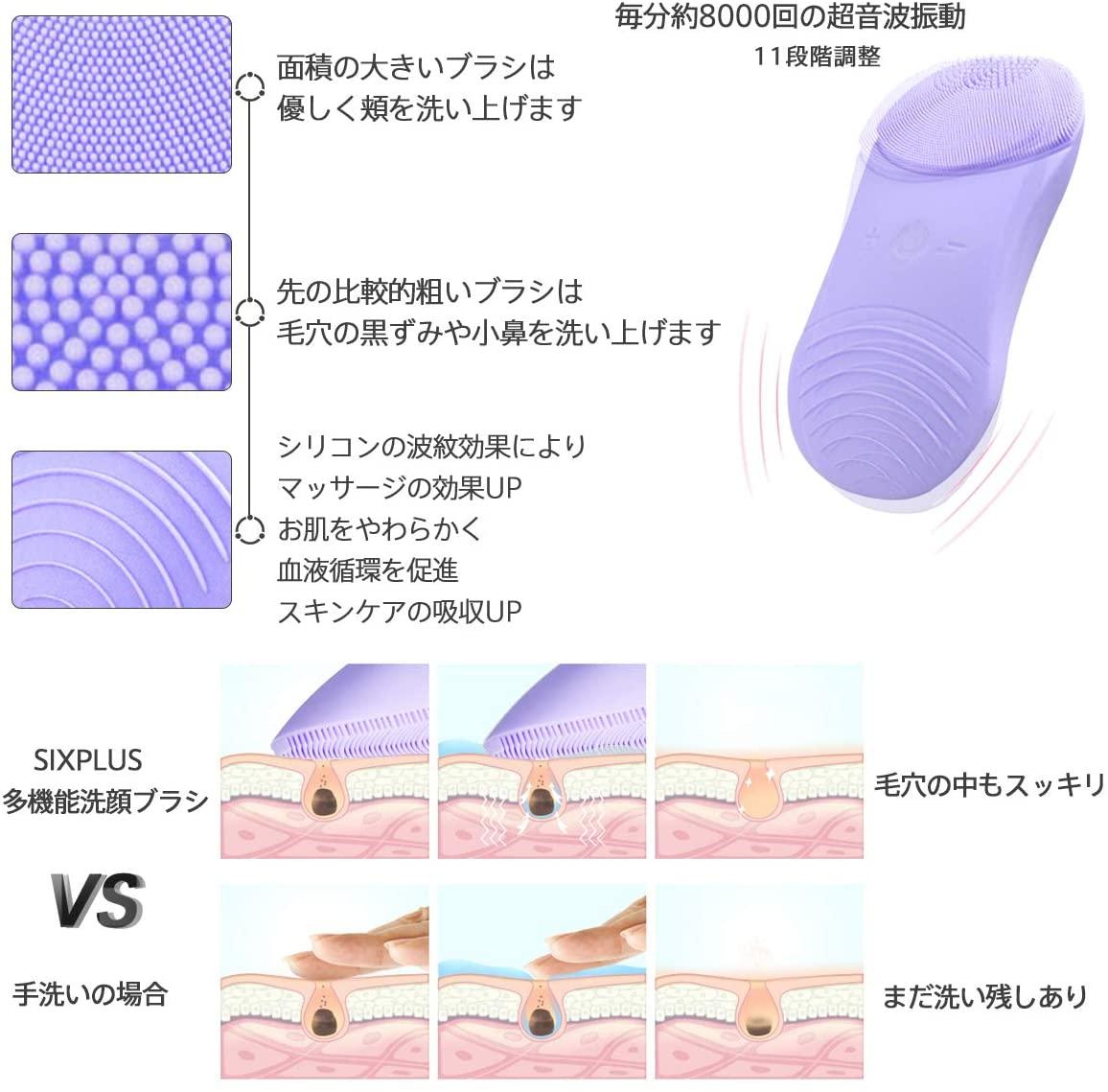 SIXPLUS(シックスプラス) 多機能洗顔器の商品画像3