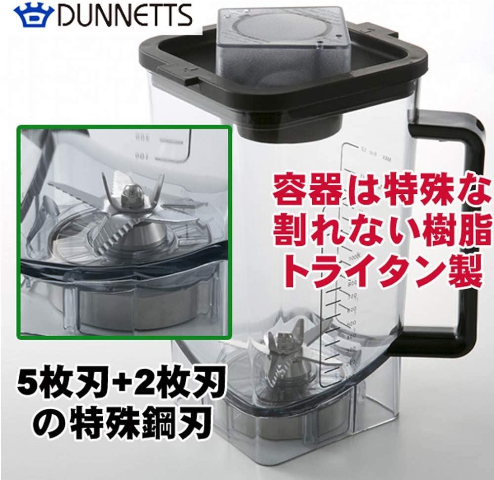 DUNNETTS(ダネッツ) プロフェッショナルブレンダー D103の商品画像3