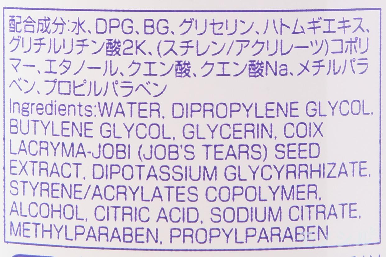 naturie(ナチュリエ) ハトムギ化粧水 スキンコンディショナーの商品の成分表
