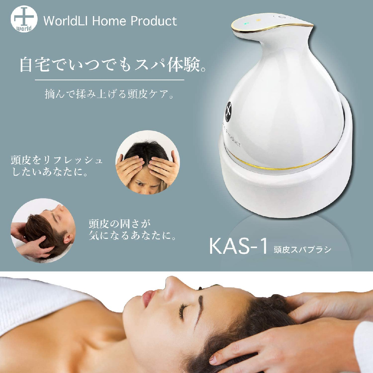 WorldLI Home Product(ワールドエルアイホームプロダクト)頭皮マッサージ器 KAS-1の商品画像2