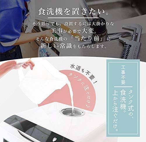 THANKO(サンコー) 水道いらずのタンク式食洗機 ラクア STTDWADWの商品画像4
