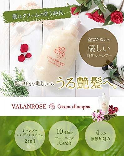 VALANROSE(バランローズ) クリームシャンプーの商品画像2