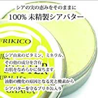 AFRIKICO(アフリキコ)シアバターの商品画像2