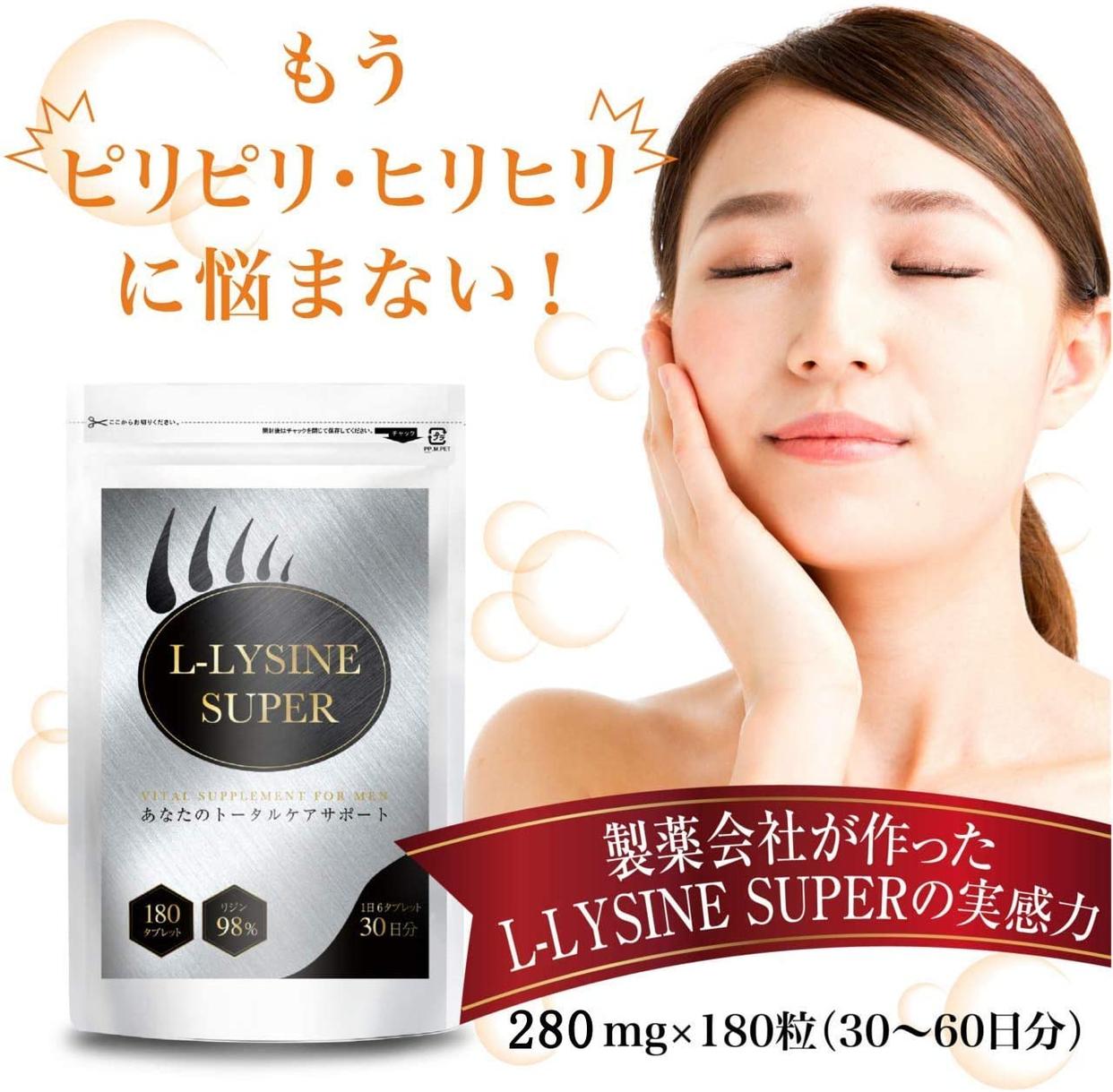 RISEONE(ライズワン) L-LYSINE SUPERの商品画像2