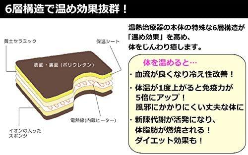 KUROSHIO(クロシオ) 温熱治療器 ぽっかぽか 58217の商品画像5