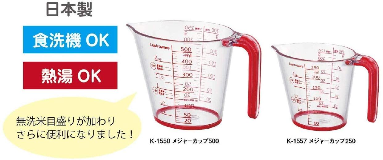 Lustroware(ラストロウェア) メジャーカップ250 K-1557Rの商品画像6