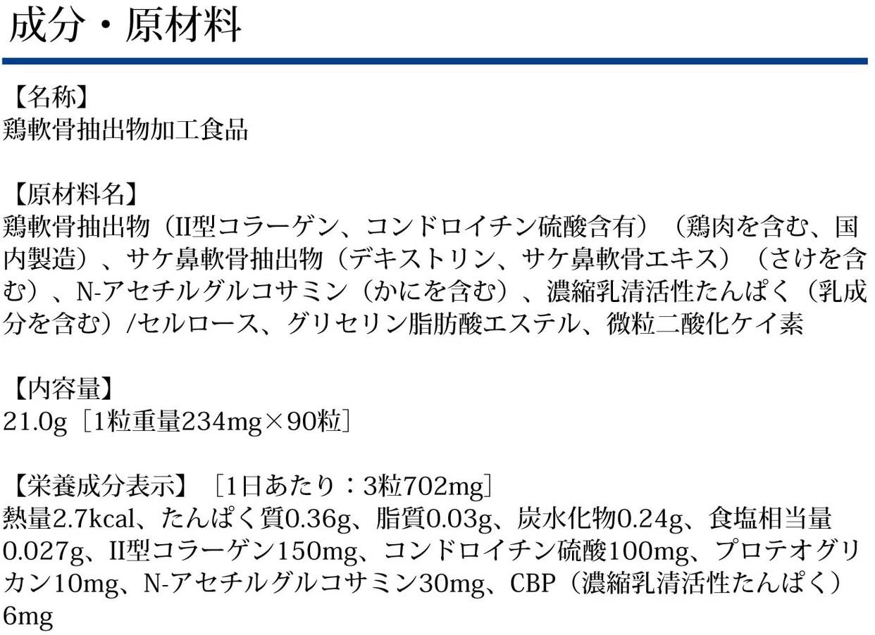 DHC(ディーエイチシー) II型コラーゲン+プロテオグリカンの商品画像3