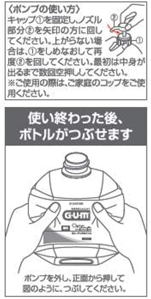 GUM(ガム) デンタルリンス(レギュラータイプ)の商品画像6