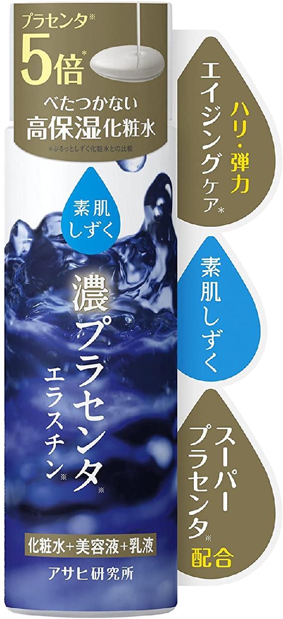素肌しずく(すはだしずく)濃密しずく化粧水の商品画像
