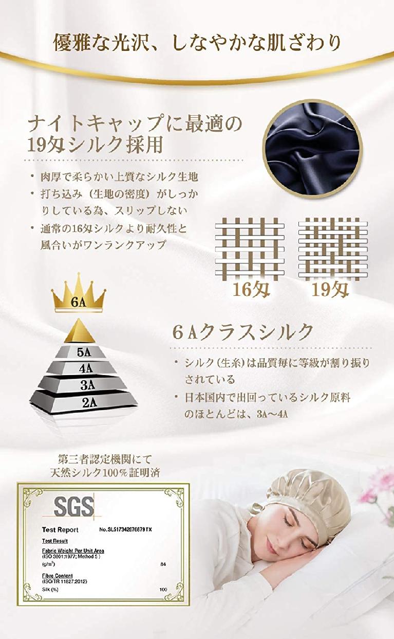 ツルワ ナイトキャップの商品画像3