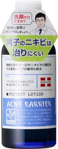 メンズアクネバリア 薬用ローションの商品画像6
