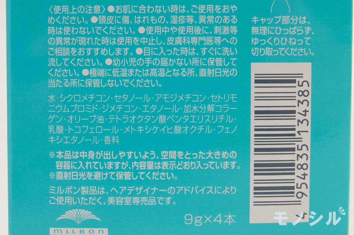 ディーセス リンケージ ミュー 4Xの商品画像4 成分表