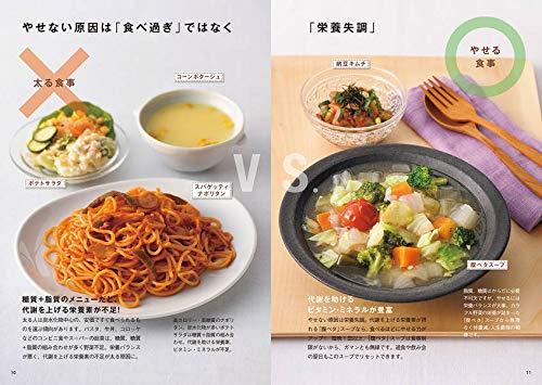 講談社 「腹ペタ」スープダイエット 作りおきで、かんたん!の商品画像8