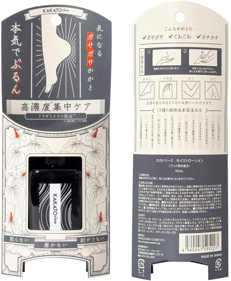 KAKATO rine(カカトリーヌ) モイストローションの商品画像8