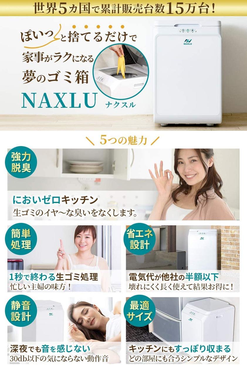 DENZEN 家庭用生ごみ処理機 ナクスルの商品画像2