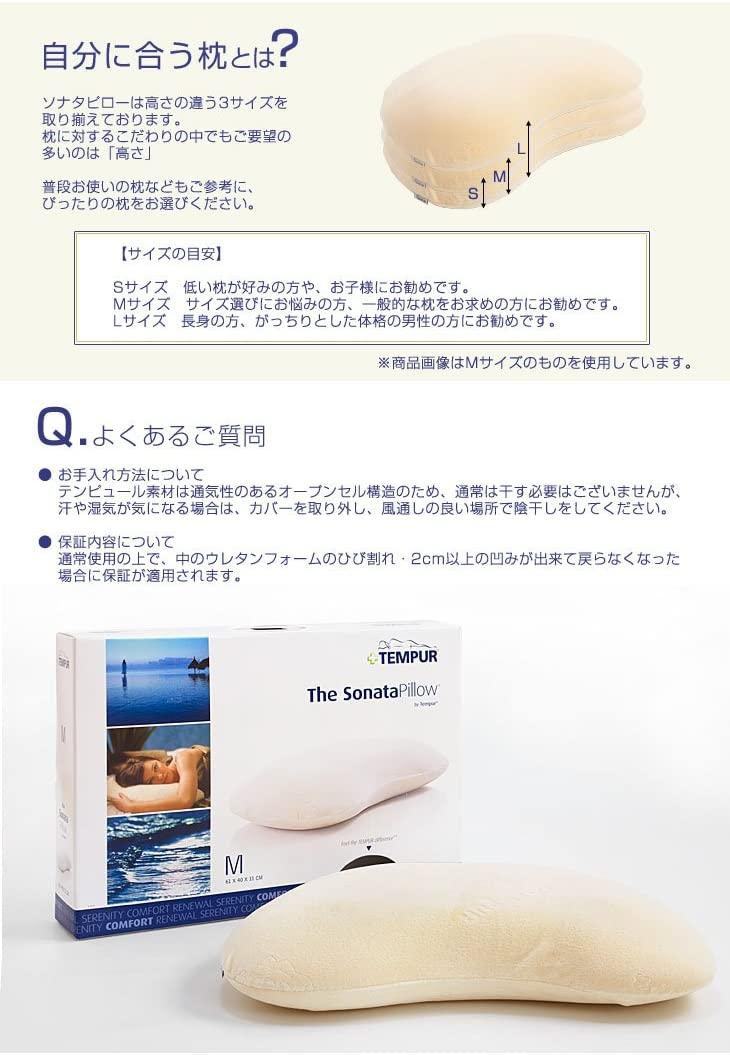 TEMPUR(テンピュール) ソナタピローの商品画像9