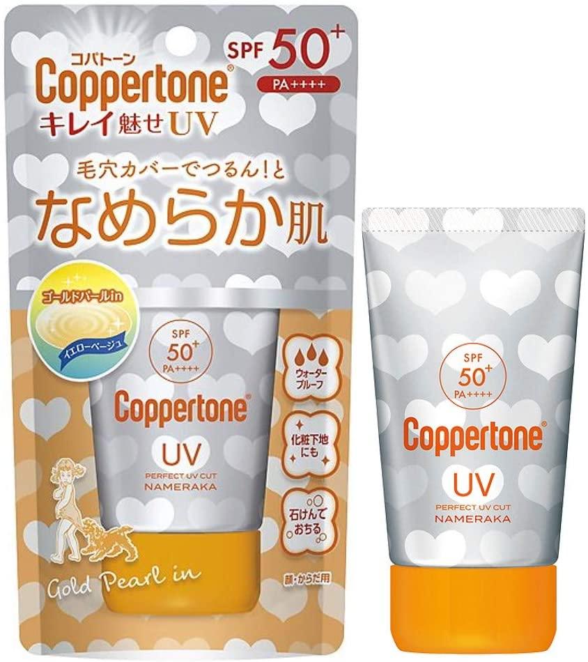 Coppertone(コパトーン) パーフェクトUVカット キレイ魅せUV なめらか肌