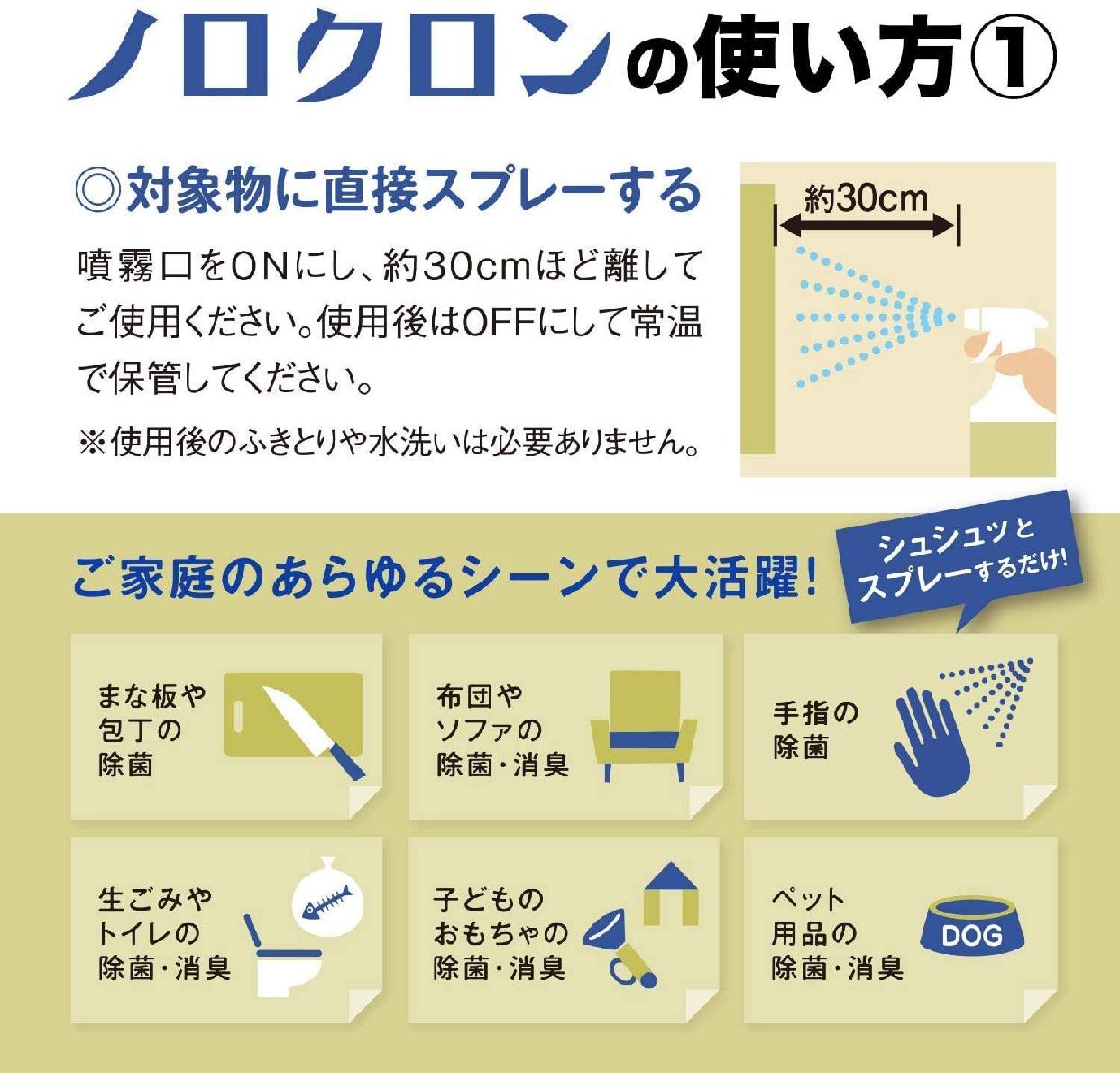 三協堂(さんきょうどう)ノロクロンの商品画像4
