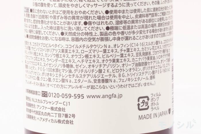 SCALP D BEAUTÉ(スカルプD ボーテ)ナチュラスター スカルプシャンプーの商品画像6